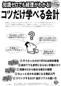 111003kaikei1_2