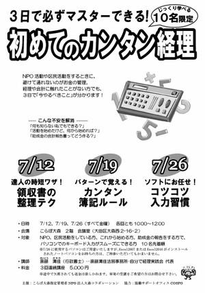 Kaikeikozatirashi1_2